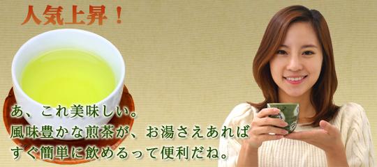人気上昇! あ、これ美味しい。風味豊かな煎茶が、お湯さえあればすぐ簡単に飲めるって便利だね。