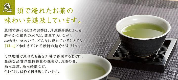 お茶が美味しい理由